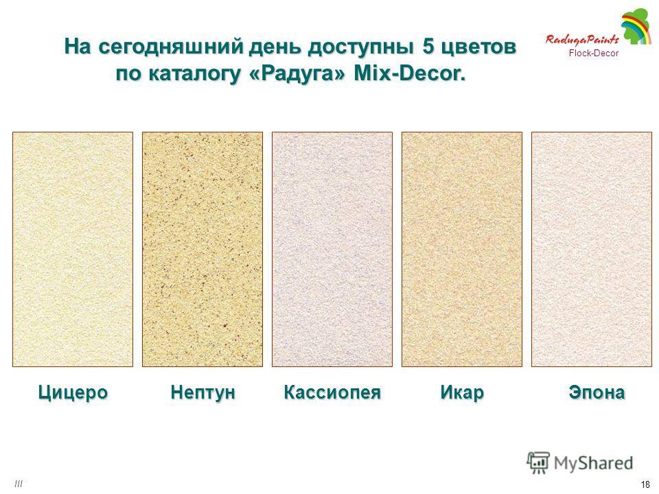 18 Flock-Decor На сегодняшний день доступны 5 цветов по каталогу «Радуга» Mix-Decor. ЦицероНептунКассиопеяИкарЭпона III