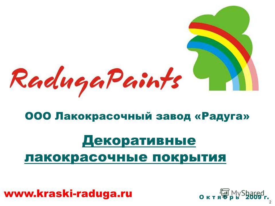 www.kraski-raduga.ru ООО Лакокрасочный завод «Радуга» О к т я б р ь 2009 г. Декоративные лакокрасочные покрытия 2