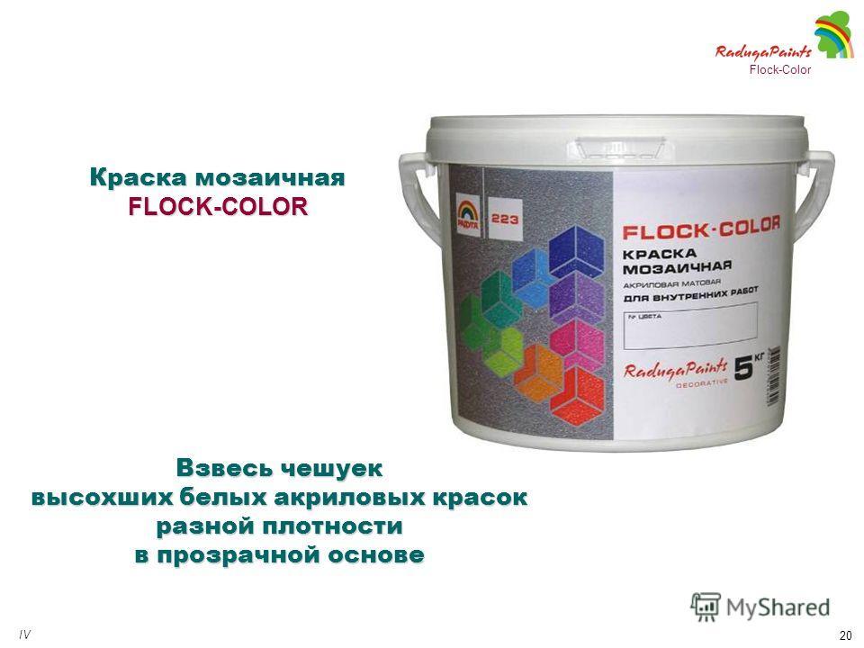 20 Краска мозаичная FLOCK-COLOR Flock-Color Взвесь чешуек высохших белых акриловых красок разной плотности в прозрачной основе IV