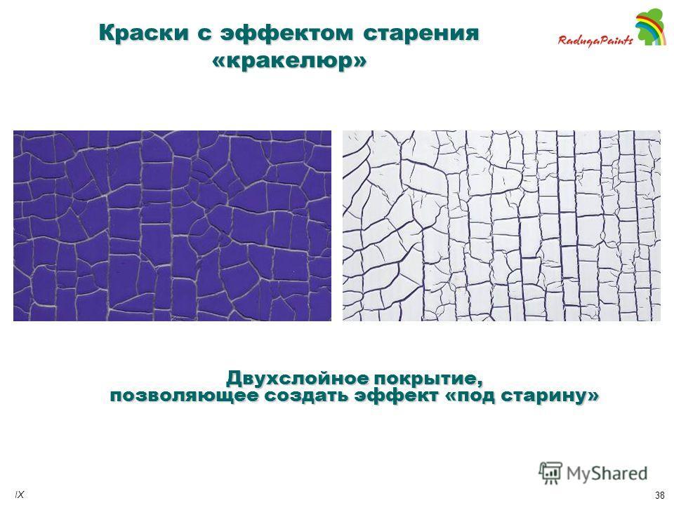 Двухслойное покрытие, позволяющее создать эффект «под старину» 38 IX Краски с эффектом старения «кракелюр»