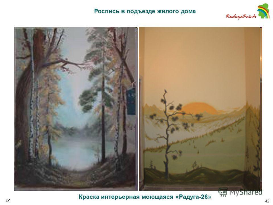 Краска интерьерная моющаяся «Радуга-26» 42 IX Роспись в подъезде жилого дома