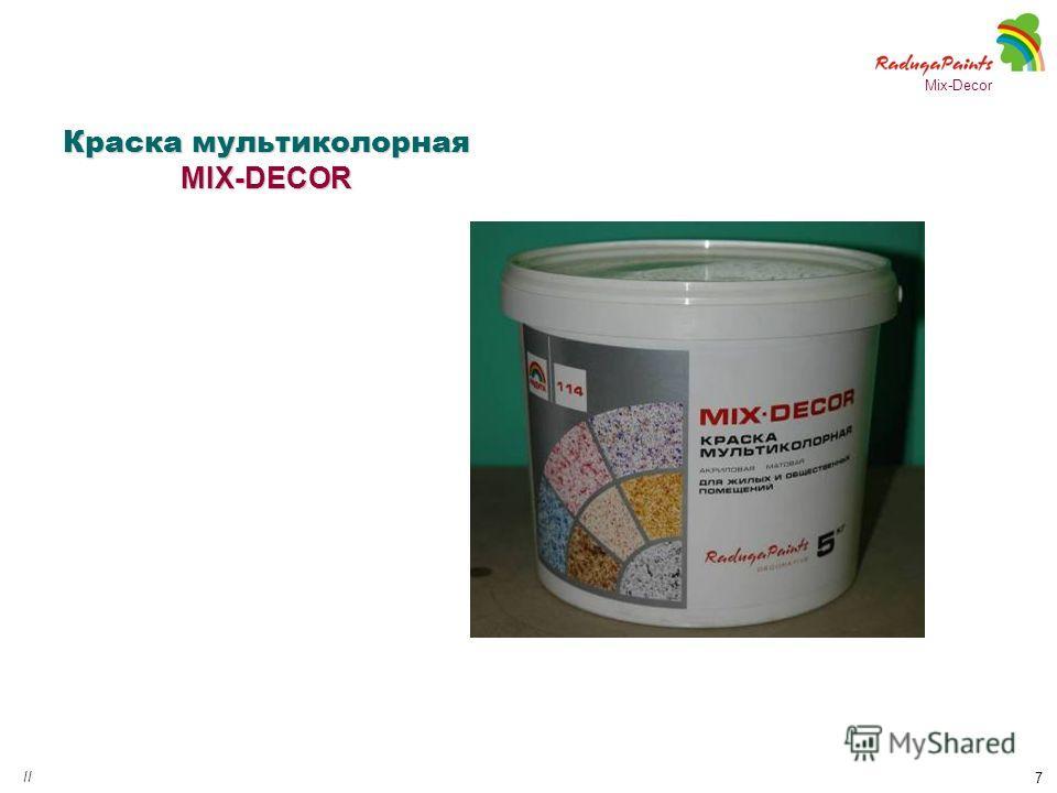 7 Краска мультиколорная MIX-DECOR Mix-Decor II