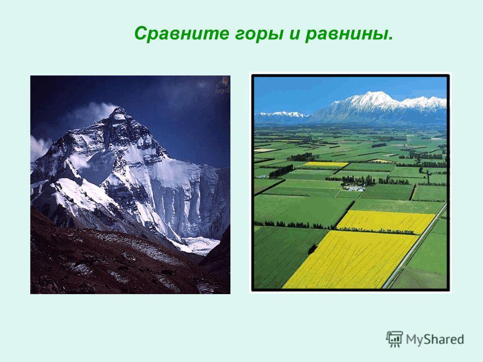 Сравните горы и равнины.