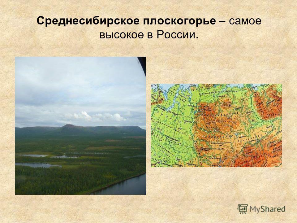 Среднесибирское плоскогорье – самое высокое в России.