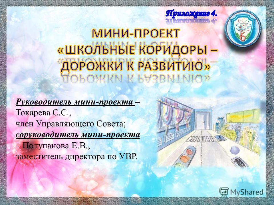 Руководитель мини-проекта – Токарева С.С., член Управляющего Совета; соруководитель мини-проекта – Полупанова Е.В., заместитель директора по УВР.