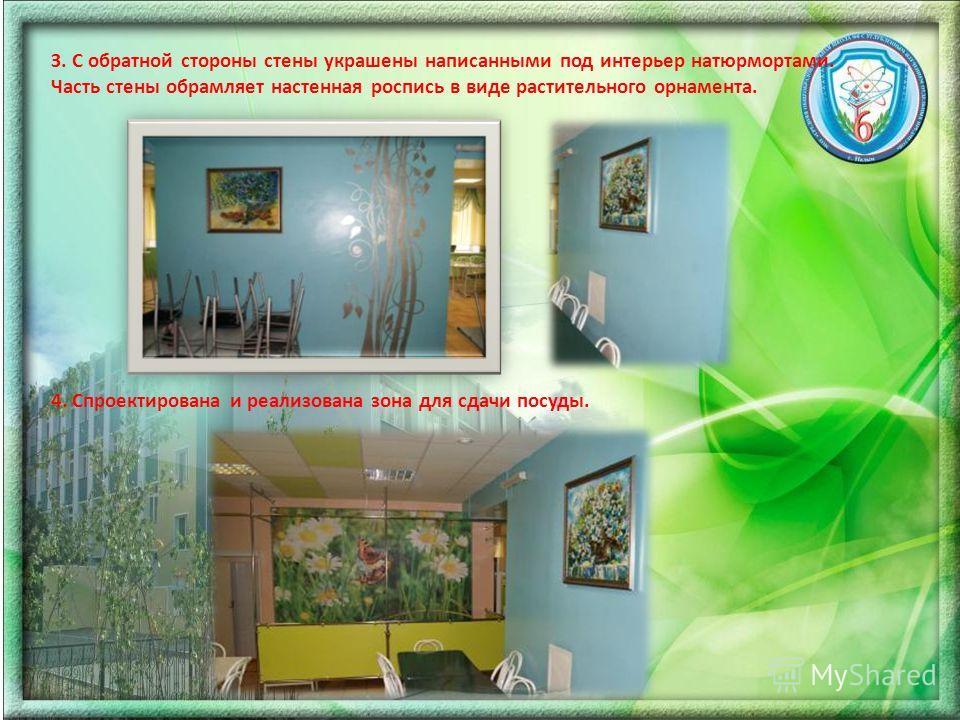 З. С обратной стороны стены украшены написанными под интерьер натюрмортами. Часть стены обрамляет настенная роспись в виде растительного орнамента. 4. Спроектирована и реализована зона для сдачи посуды.