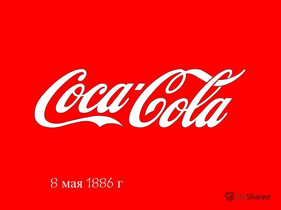 Если всю произведённую Кока-Колу раздать в бутылках всем жителям планеты, каждый из нас получил бы около 1000 бутылок. 8 мая 1886 г