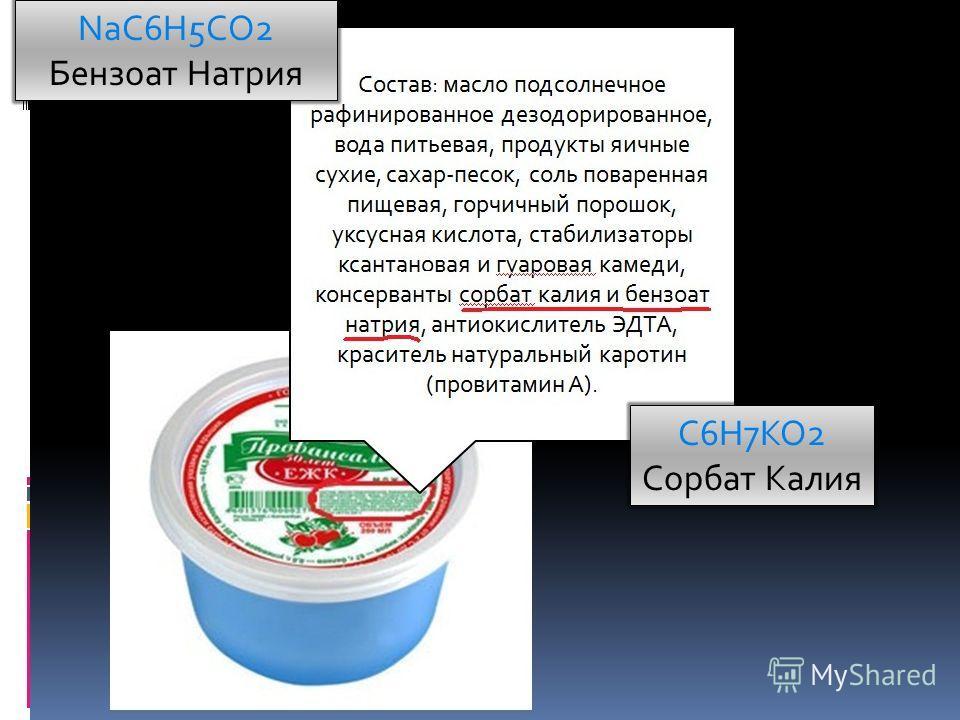 NaC6H5CO2 Бензоат Натрия C6H7KO2 Сорбат Калия