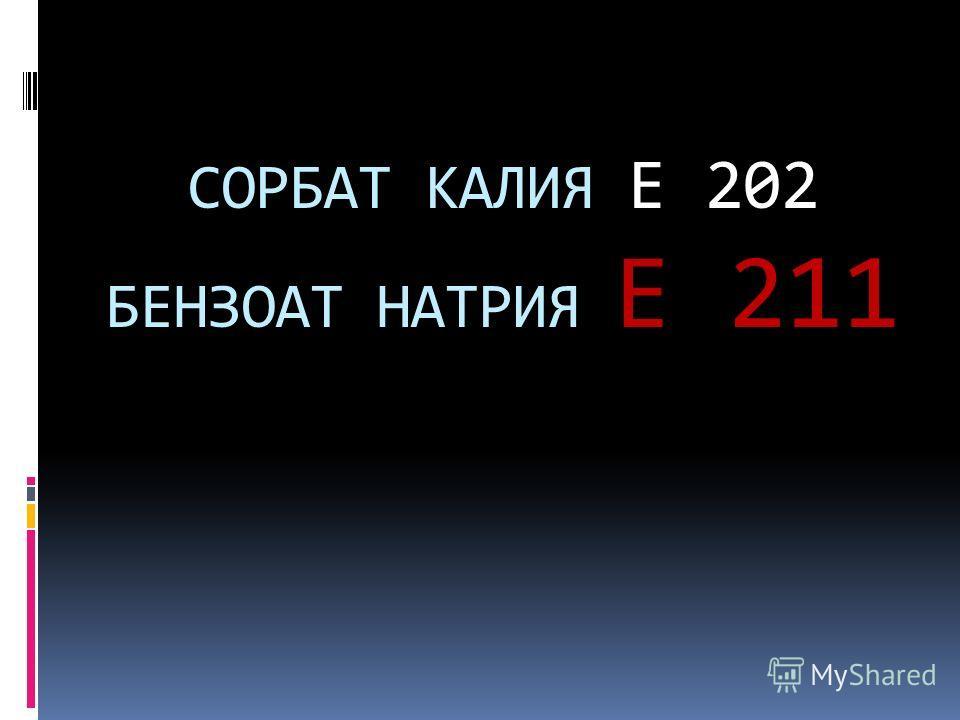 СОРБАТ КАЛИЯ Е 202 БЕНЗОАТ НАТРИЯ Е 211