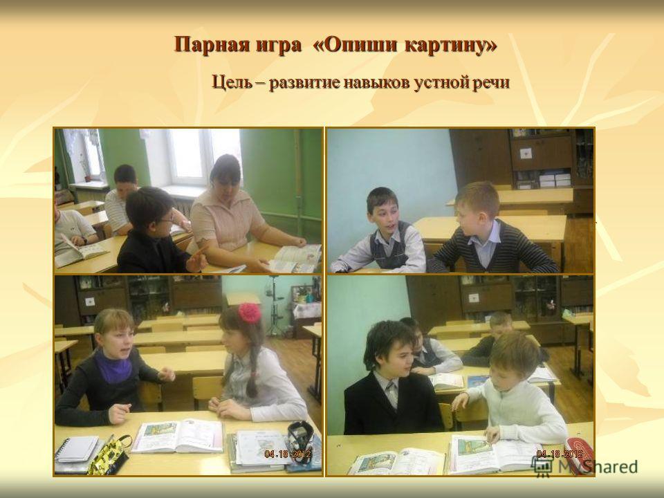 Выигрывает пара, которая грамотно составит вопросы и даст более полные ответы по картине Парная игра «Опиши картину» Цель – развитие навыков устной речи