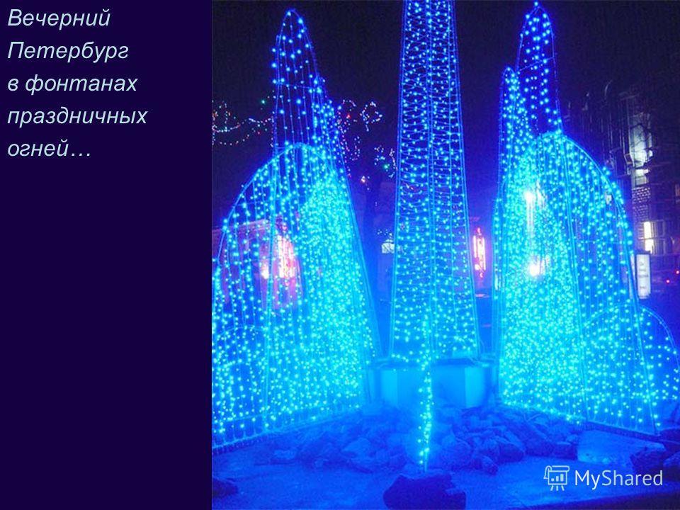 Вечерний Петербург в фонтанах праздничных огней…