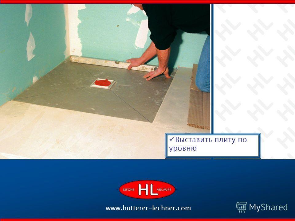 Выставить плиту по уровню www.hutterer-lechner.com