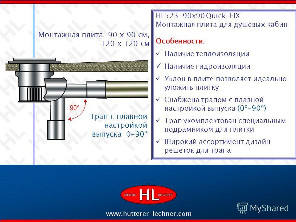 HL523-90x90 Quick-FIX Монтажная плита для душевых кабин Особенности: Наличие теплоизоляции Наличие гидроизоляции Уклон в плите позволяет идеально уложить плитку Снабжена трапом с плавной настройкой выпуска (0º-90º) Трап укомплектован специальным подр