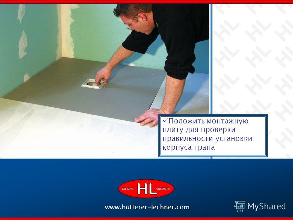 Положить монтажную плиту для проверки правильности установки корпуса трапа www.hutterer-lechner.com