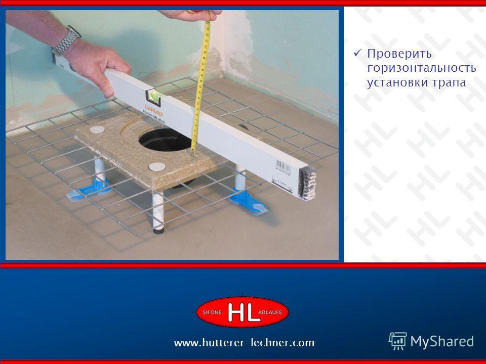 www.hutterer-lechner.com Проверить горизонтальность установки трапа