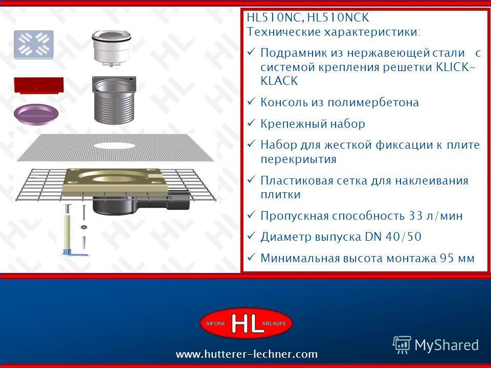 HL510NC, HL510NCK Технические характеристики: Подрамник из нержавеющей стали с системой крепления решетки KLICK- KLACK Консоль из полимербетона Крепежный набор Набор для жесткой фиксации к плите перекриытия Пластиковая сетка для наклеивания плитки Пр