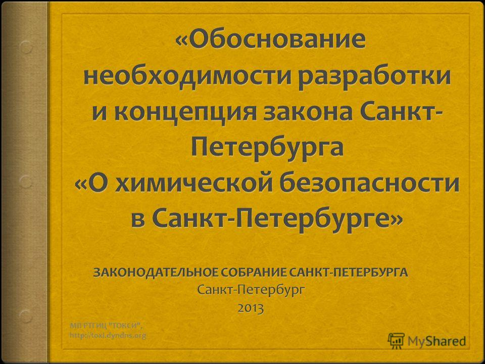 24/09/2013 МП РТГИЦ ТОКСИ, http://toxi.dyndns.0rg