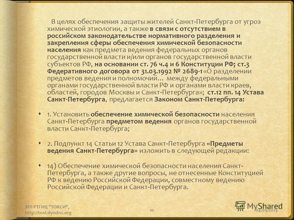 10 В целях обеспечения защиты жителей Санкт-Петербурга от угроз химической этиологии, а также в связи с отсутствием в российском законодательстве нормативного разделения и закрепления сферы обеспечения химической безопасности населения как предмета в