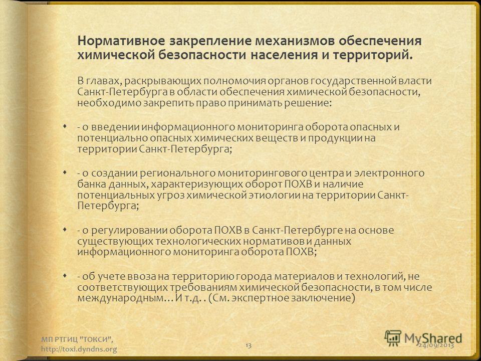 13 Нормативное закрепление механизмов обеспечения химической безопасности населения и территорий. В главах, раскрывающих полномочия органов государственной власти Санкт-Петербурга в области обеспечения химической безопасности, необходимо закрепить пр