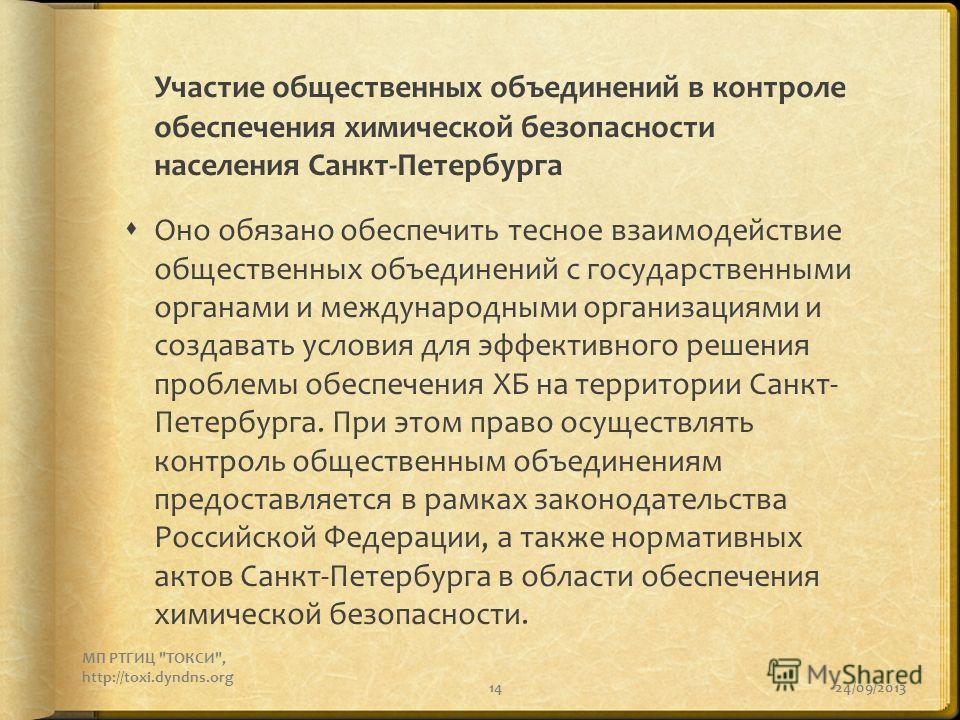 14 Участие общественных объединений в контроле обеспечения химической безопасности населения Санкт-Петербурга Оно обязано обеспечить тесное взаимодействие общественных объединений с государственными органами и международными организациями и создавать
