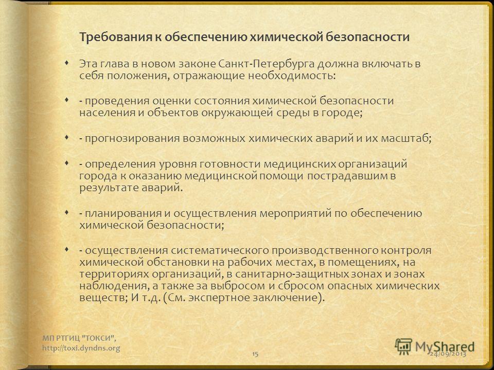 15 Требования к обеспечению химической безопасности Эта глава в новом законе Санкт-Петербурга должна включать в себя положения, отражающие необходимость: - проведения оценки состояния химической безопасности населения и объектов окружающей среды в го
