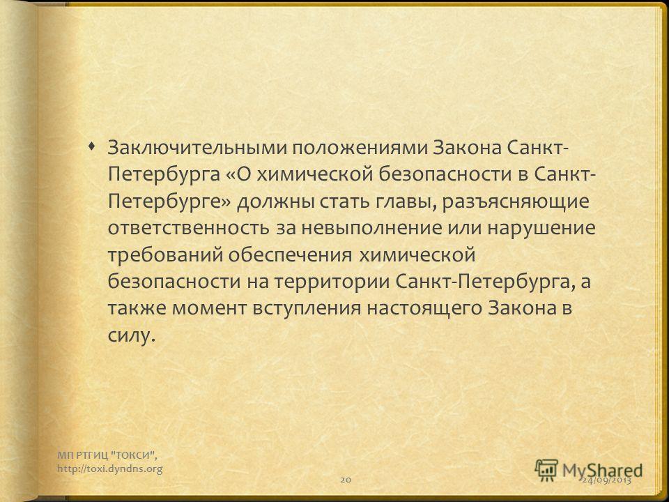 20 Заключительными положениями Закона Санкт- Петербурга «О химической безопасности в Санкт- Петербурге» должны стать главы, разъясняющие ответственность за невыполнение или нарушение требований обеспечения химической безопасности на территории Санкт-