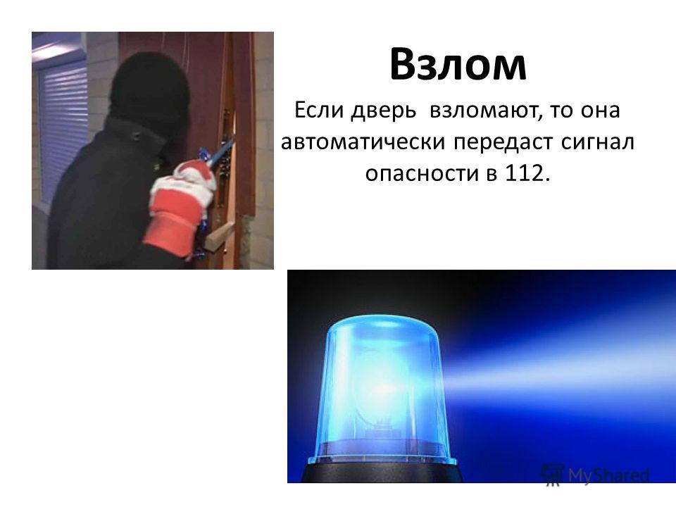 Взлом Если дверь взломают, то она автоматически передаст сигнал опасности в 112.