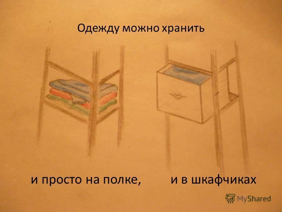 Одежду можно хранить и просто на полке, и в шкафчиках
