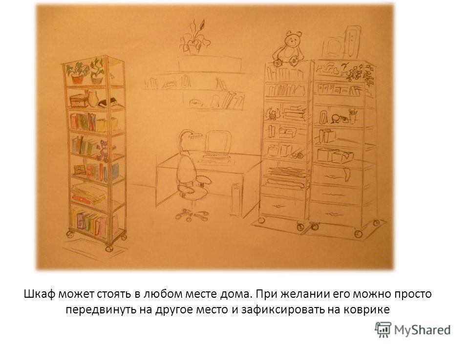 Шкаф может стоять в любом месте дома. При желании его можно просто передвинуть на другое место и зафиксировать на коврике