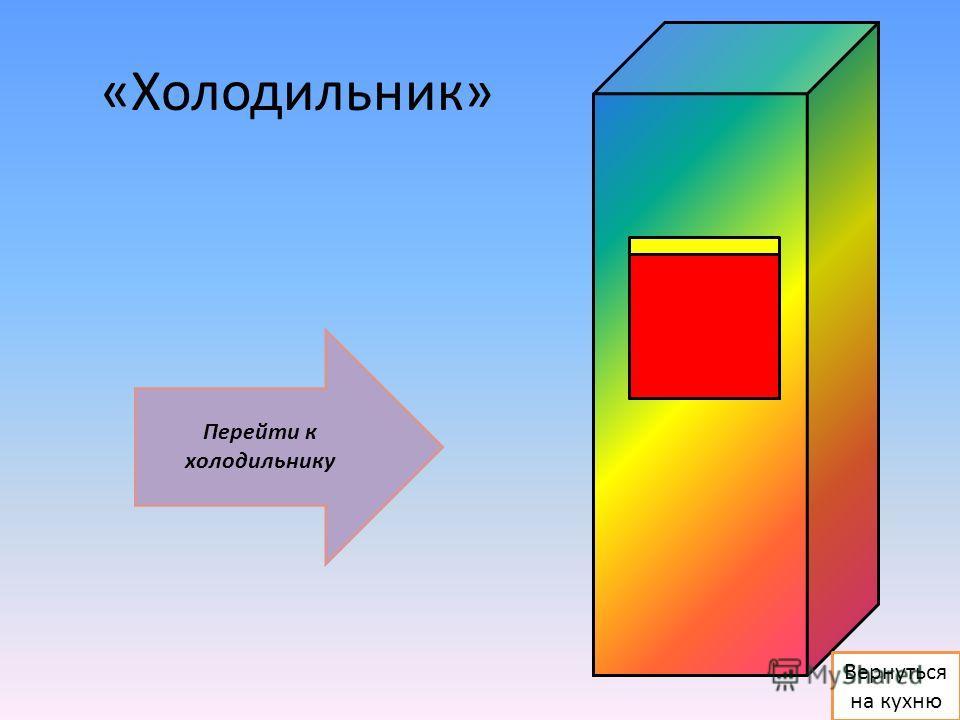 «Холодильник» Перейти к холодильнику Вернуться на кухню