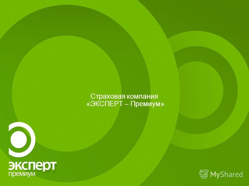 Страховая компания «ЭКСПЕРТ – Премиум»