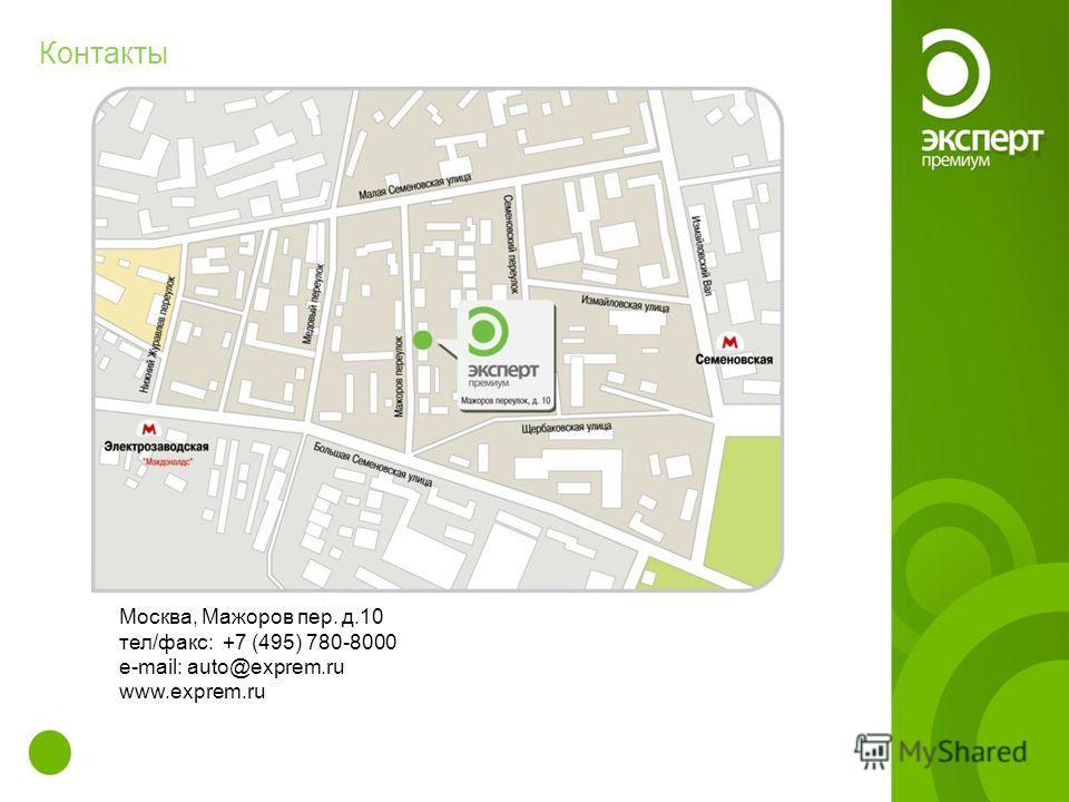 Контакты Москва, Мажоров пер. д.10 тел/факс: +7 (495) 780-8000 e-mail: auto@exprem.ru www.exprem.ru