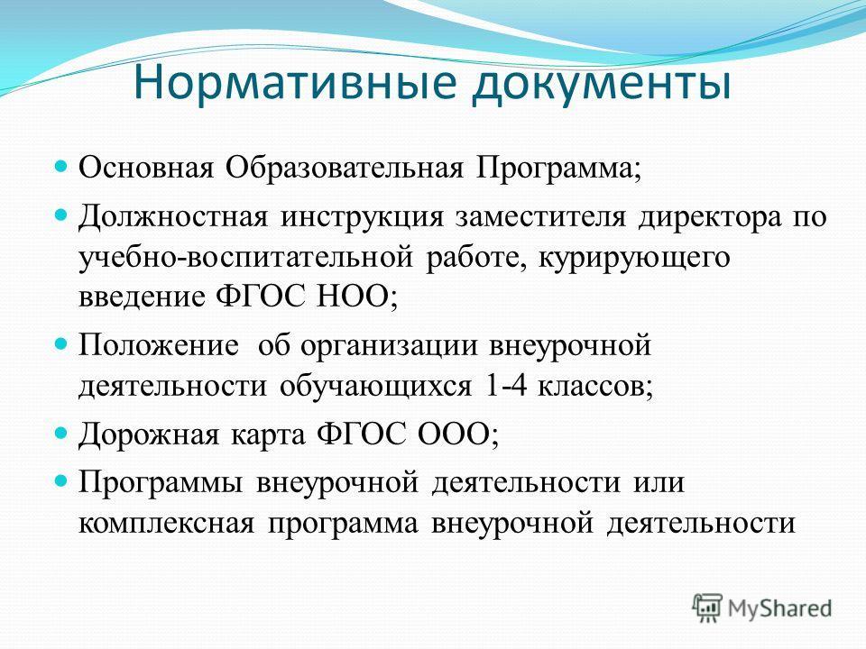 должностная инструкция заместителя директора по производству строительство - фото 7