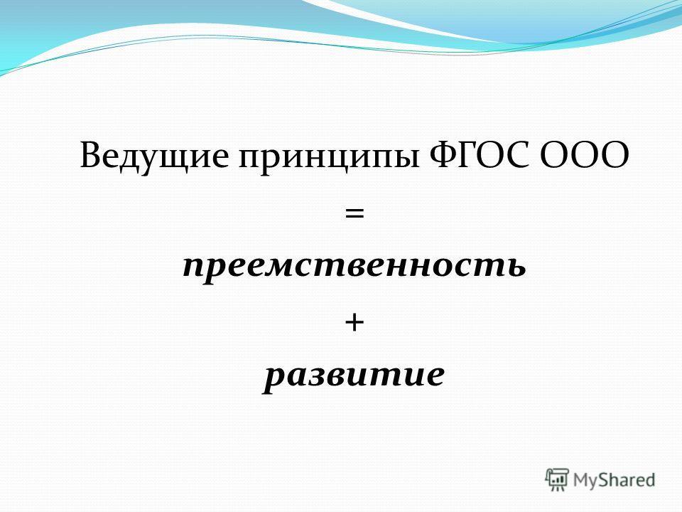 Ведущие принципы ФГОС ООО = преемственность + развитие