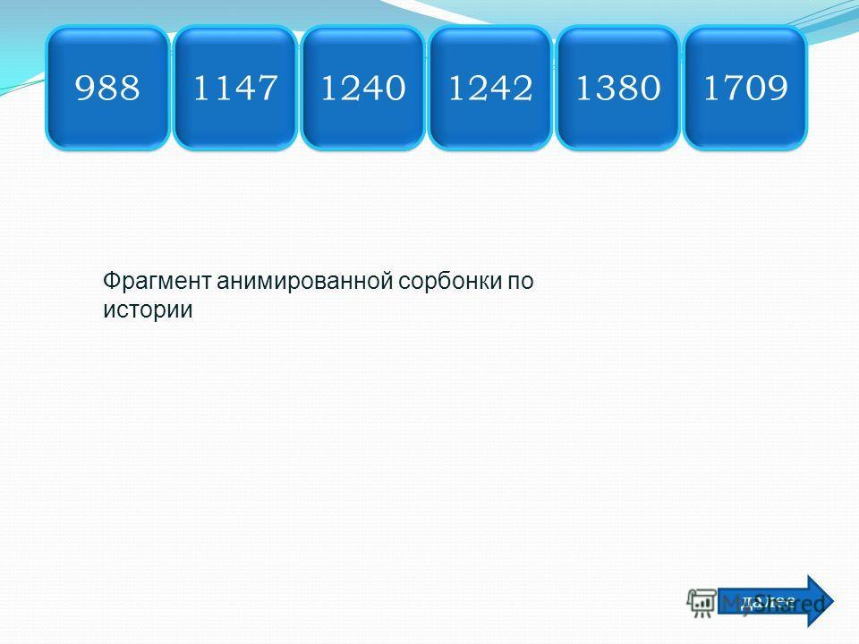 Креще ние Руси 988 Основа- ние Москвы 1147 Невская битва Невская битва 1240 Ледовое побо- ище Ледовое побо- ище 1242 Куликов ская битва 1380 Полтав- ская битва 1709 Фрагмент анимированной сорбонки по истории далее