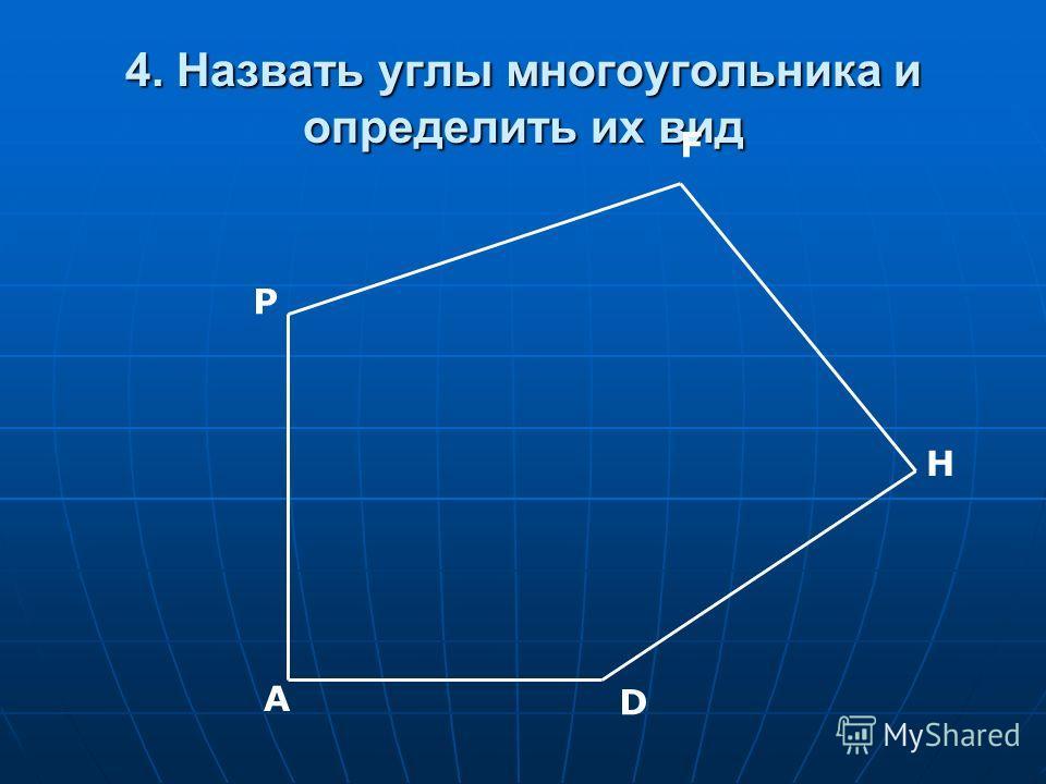 4. Назвать углы многоугольника и определить их вид P F H D A