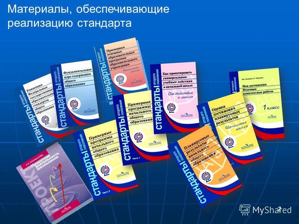 2 2 Материалы, обеспечивающие реализацию стандарта