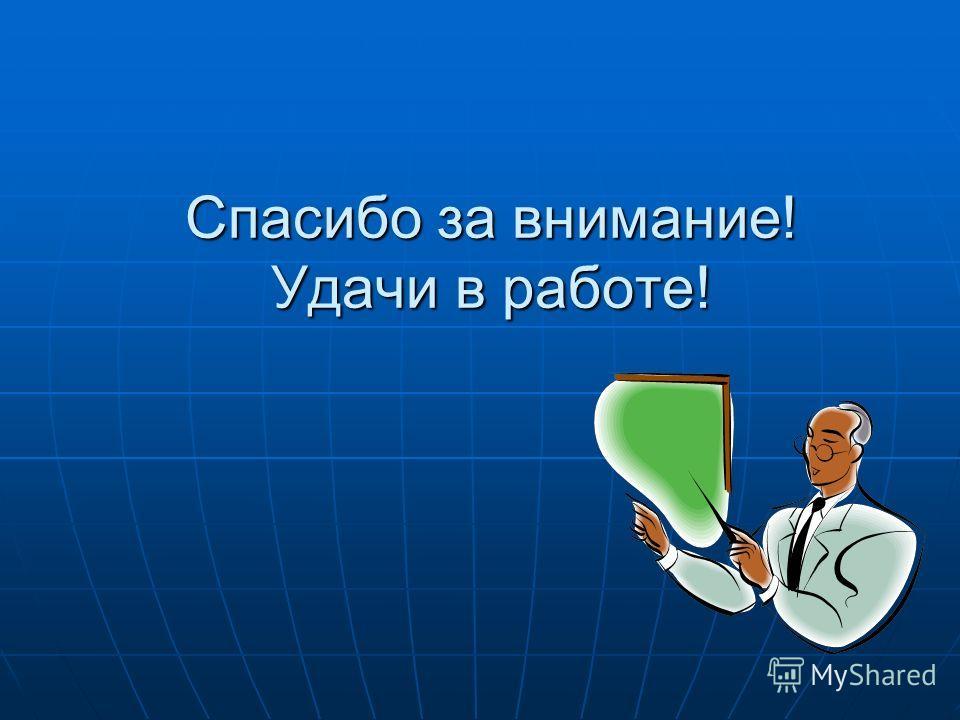 Спасибо за внимание! Удачи в работе!