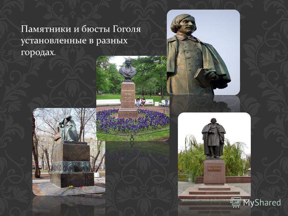 Памятники и бюсты Гоголя установленные в разных городах.