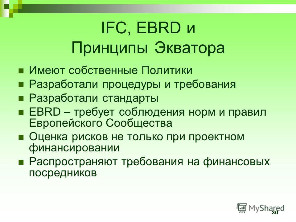 30 IFC, EBRD и Принципы Экватора Имеют собственные Политики Разработали процедуры и требования Разработали стандарты EBRD – требует соблюдения норм и правил Европейского Сообщества Оценка рисков не только при проектном финансировании Распространяют т