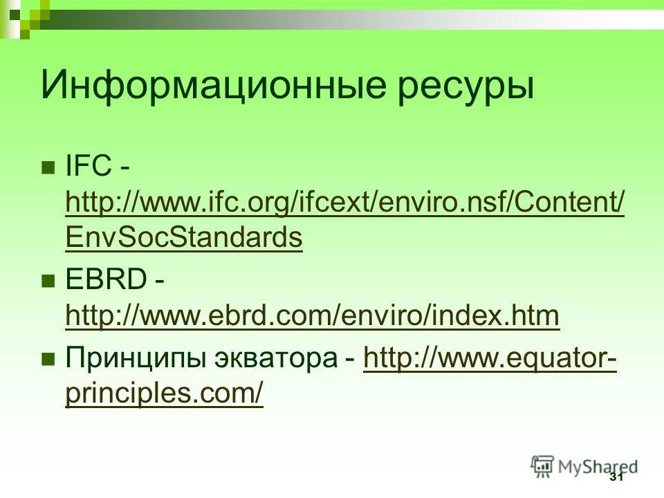 31 Информационные ресуры IFC - http://www.ifc.org/ifcext/enviro.nsf/Content/ EnvSocStandards http://www.ifc.org/ifcext/enviro.nsf/Content/ EnvSocStandards EBRD - http://www.ebrd.com/enviro/index.htm http://www.ebrd.com/enviro/index.htm Принципы экват