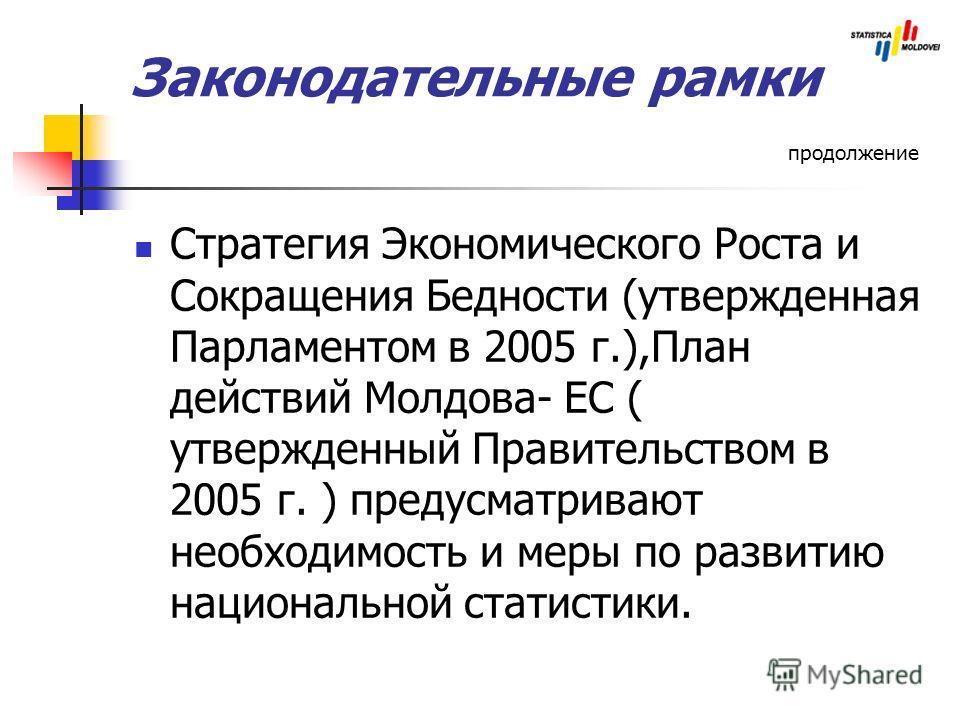 Законодательные рамки продолжение Стратегия Экономического Роста и Сокращения Бедности (утвержденная Парламентом в 2005 г.),План действий Молдова- ЕС ( утвержденный Правительством в 2005 г. ) предусматривают необходимость и меры по развитию националь