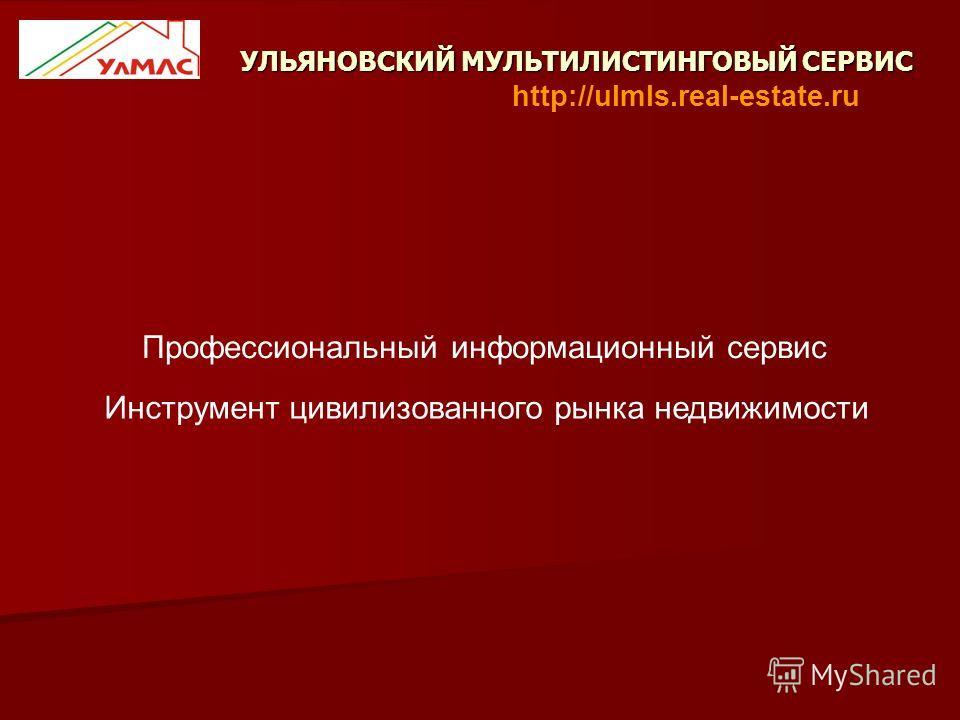 УЛЬЯНОВСКИЙ МУЛЬТИЛИСТИНГОВЫЙ СЕРВИС http://ulmls.real-estate.ru Профессиональный информационный сервис Инструмент цивилизованного рынка недвижимости