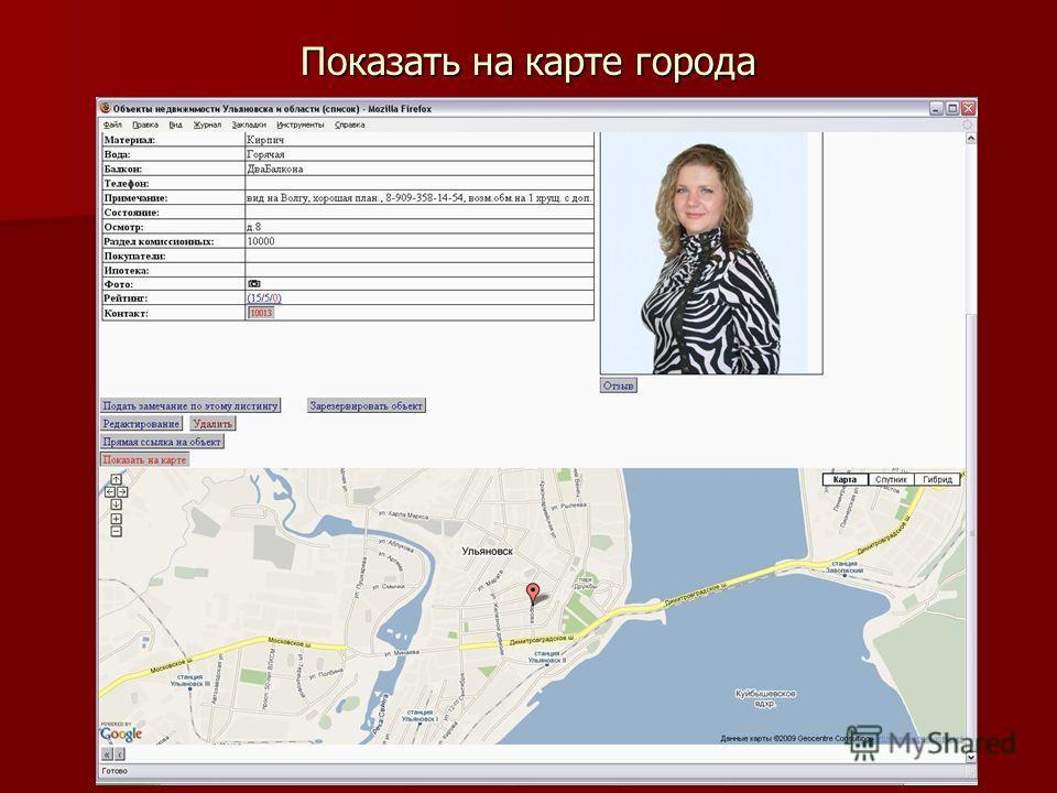 Показать на карте города
