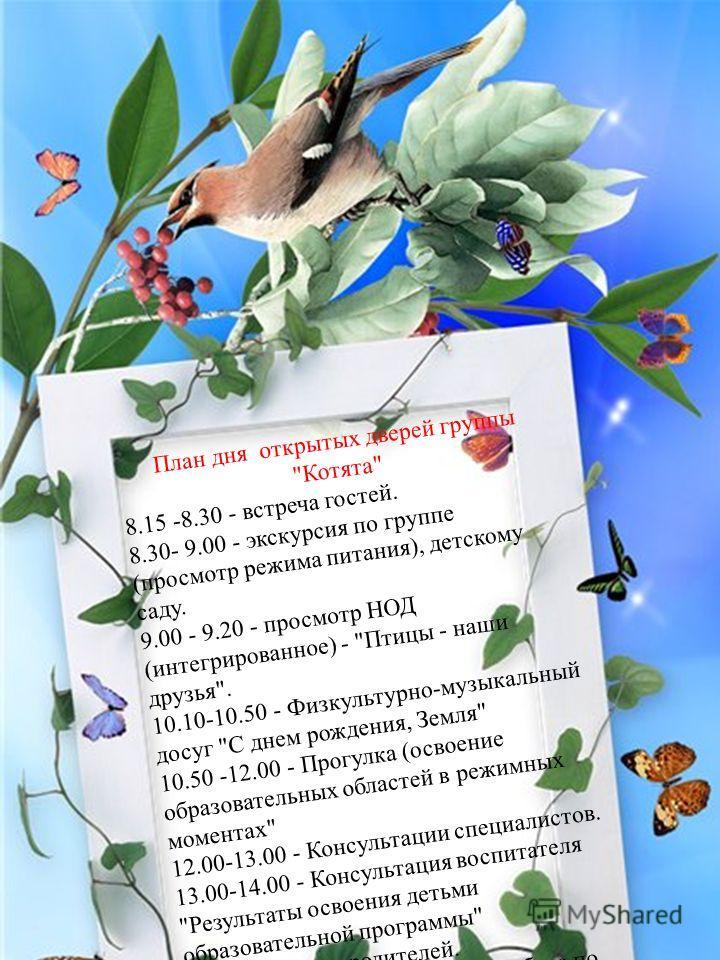 План дня открытых дверей группы