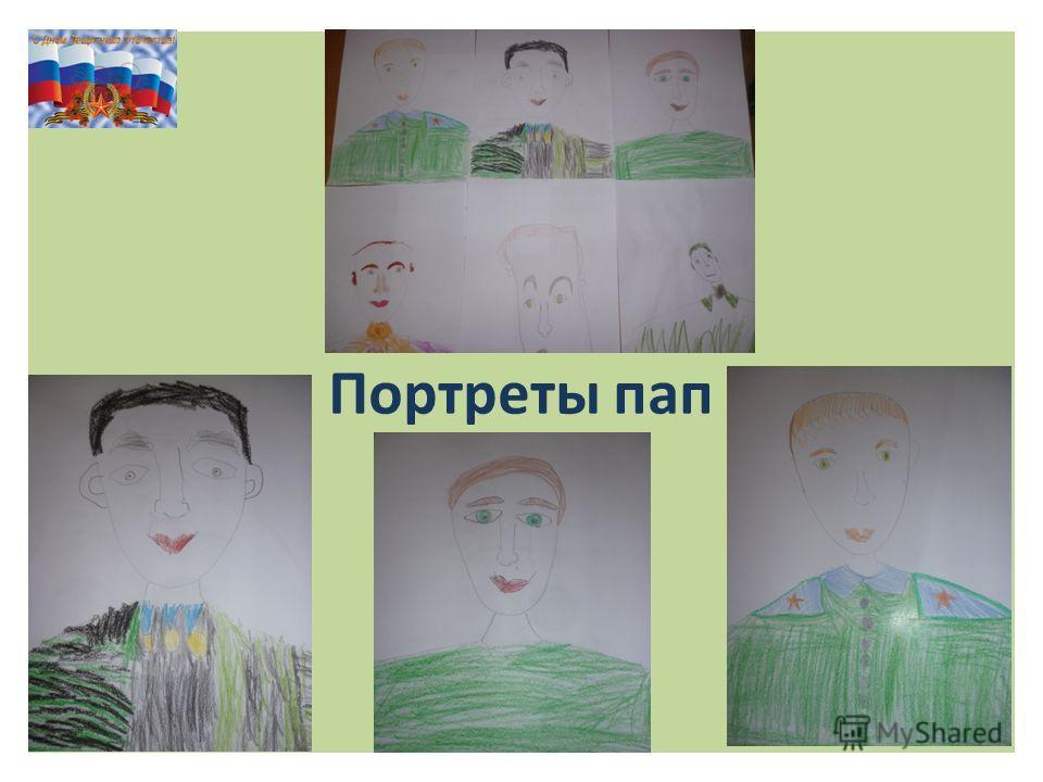 Портреты пап