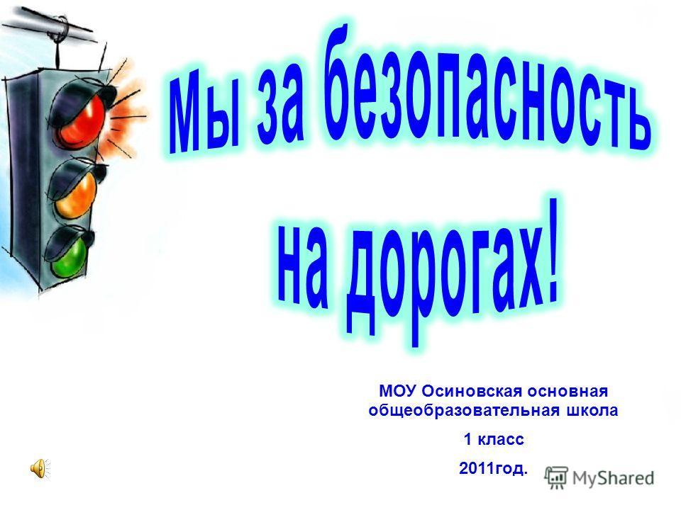 МОУ Осиновская основная общеобразовательная школа 1 класс 2011год.