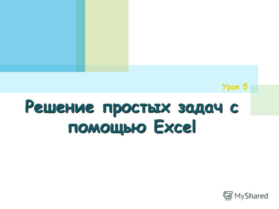 Решение простых задач с помощью Excel Урок 5