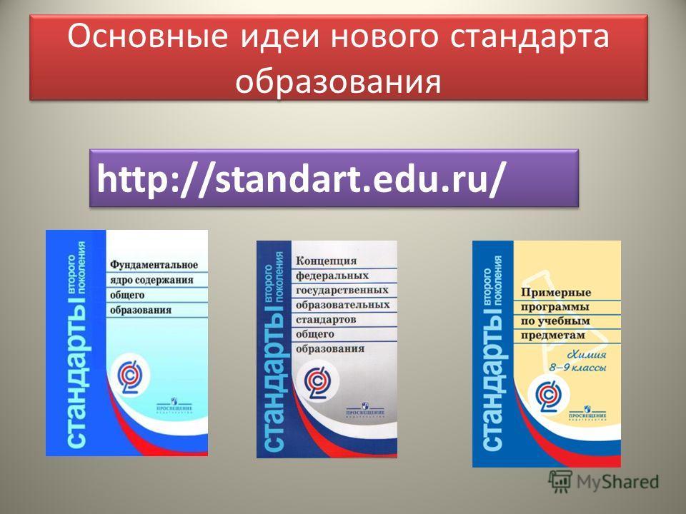 Основные идеи нового стандарта образования http://standart.edu.ru/