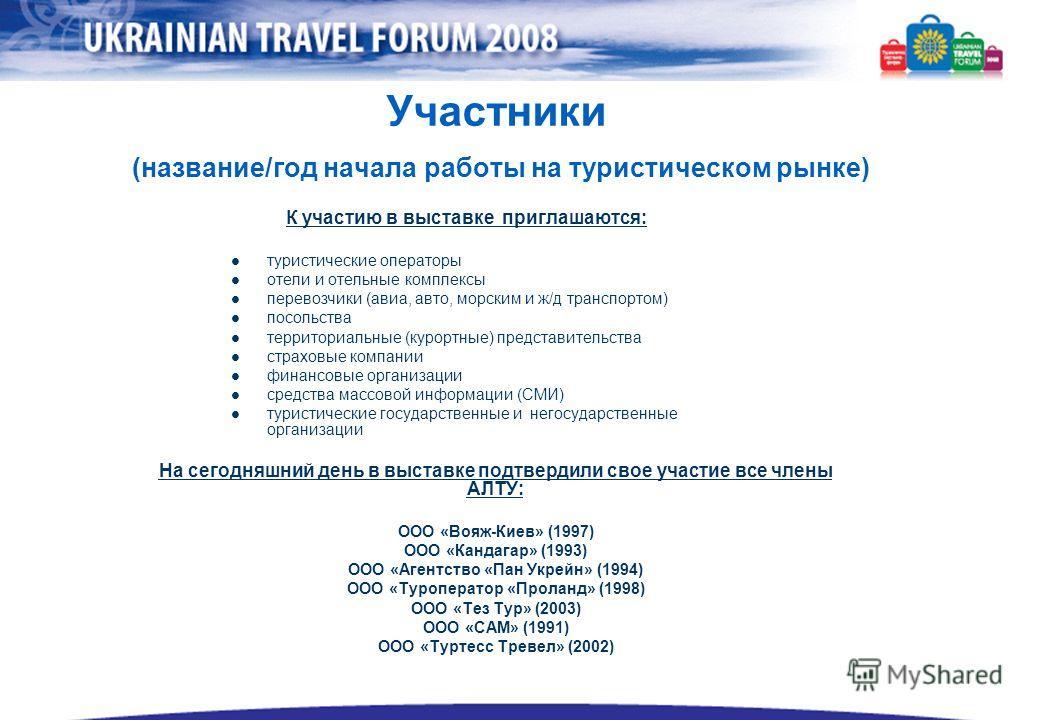 Участники (название/год начала работы на туристическом рынке) На сегодняшний день в выставке подтвердили свое участие все члены АЛТУ: ООО «Вояж-Киев» (1997) ООО «Кандагар» (1993) ООО «Агентство «Пан Укрейн» (1994) ООО «Туроператор «Проланд» (1998) ОО
